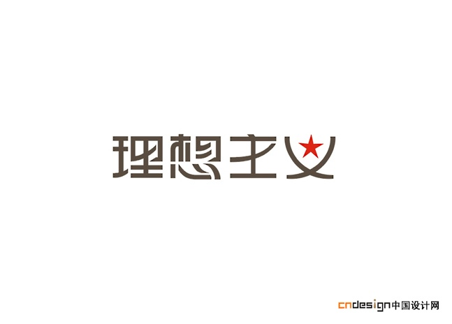 Chinese Logo design #.5