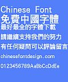 Take off&Good luck bold figure Font-Traditional Chinese
