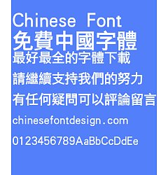 Permalink to Take off&Good luck bold figure Font-Traditional Chinese