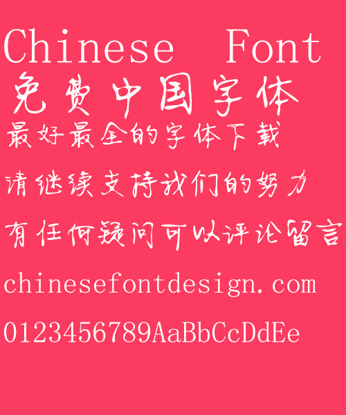 11512 Fashionable dress The pen Font Simplified Chinese Simplified Chinese Font Pen Chinese Font