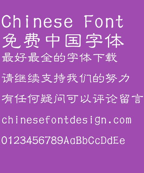 212122 Great Wall Zhong Official script Font Simplified Chinese Simplified Chinese Font Official Script Chinese Font