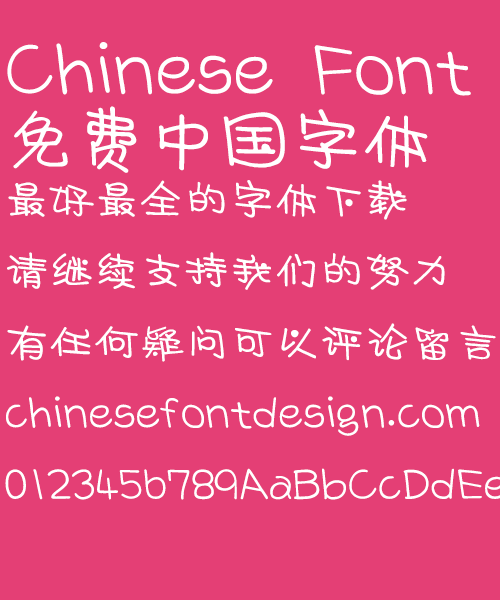 22222222a Take off&Good luck Young children Font Simplified Chinese Simplified Chinese Font Kids Chinese Font