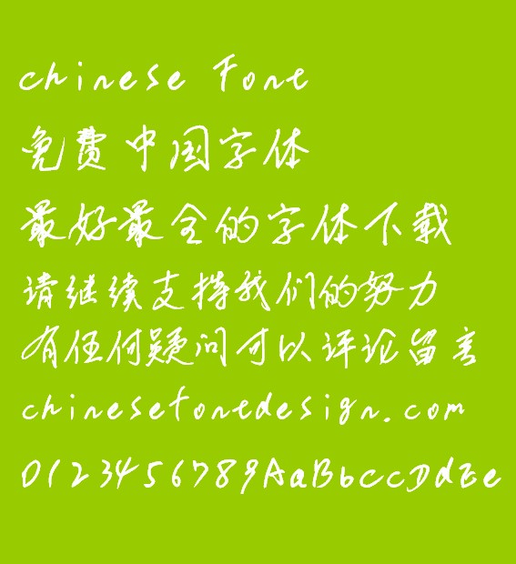 GuoFu Li handwriting Font-Simplified Chinese
