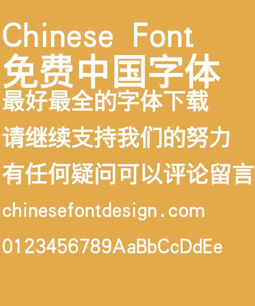 3243255 Take off&Good luck bold figure Font Simplified Chinese Simplified Chinese Font Bold Figure Chinese Font