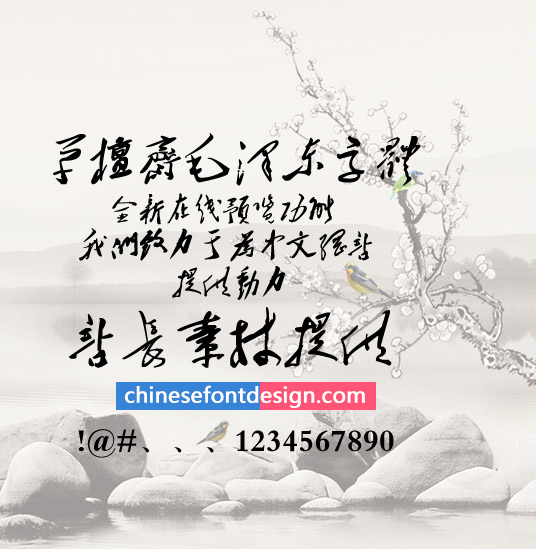 35345 Zedong Mao Font Traditional Chinese Traditional Chinese Font Calligraphy Chinese Font