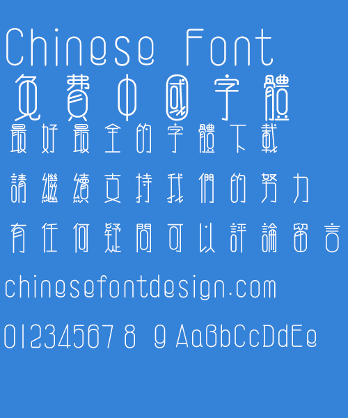 Take off&Good luck lovesickness Font-Traditional Chinese