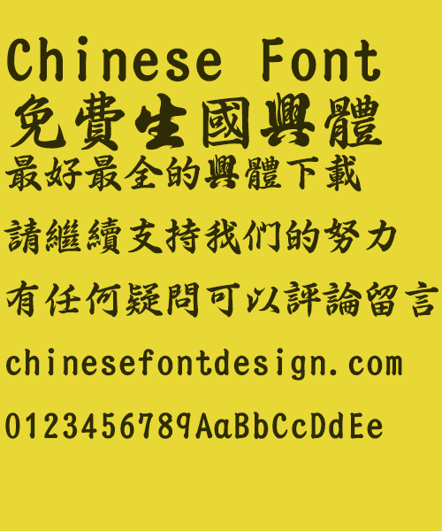 45648 Couplets on the Spring Festival Font Traditional Chinese Traditional Chinese Font Semi Cursive Script Chinese Font Calligraphy Chinese Font