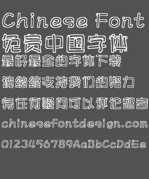 1135401 Wen ding Sausage shape Font Simplified Chinese Stylish Chinese Font Simplified Chinese Font