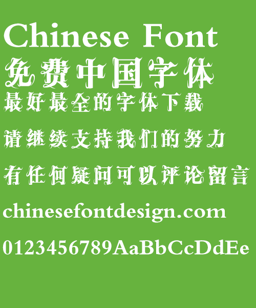 Ye GenYou Noble style Song typeface Font-Simplified Chinese