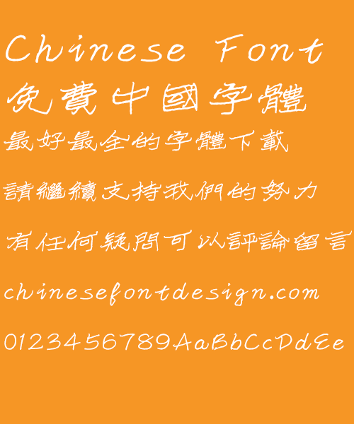 Take off&Good luck hard pen Official script Font-Traditional Chinese