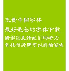 Permalink to Qing Liu Official script Font-Traditional Chinese