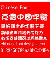 Jin Mei Big fat man Font-Traditional Chinese
