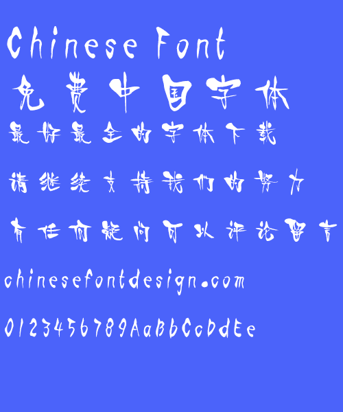 Wen ding natural and unrestrained Font-Simplified Chinese