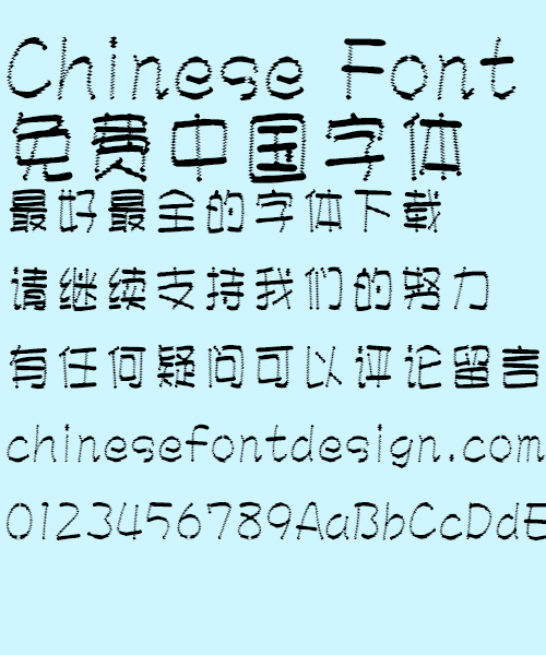 chinese font related keywords chinese font long tail