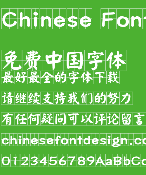 56575 Wen ding Practice writing Font Simplified Chinese Stylish Chinese Font Simplified Chinese Font