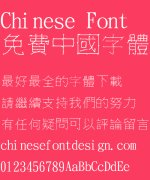 Jin Mei saw Font-Traditional Chinese