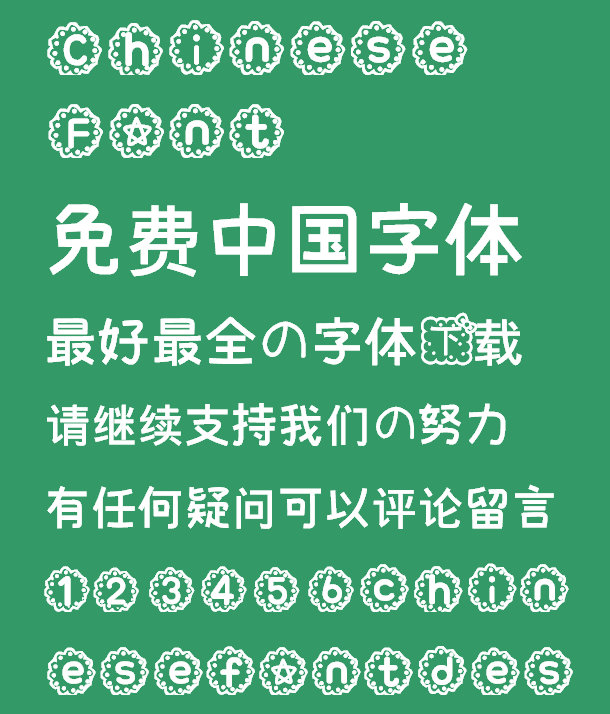 1234124 Cute lace edge(Hiragino Kaku Gothic ProN W3)Font Simplified Chinese Simplified Chinese Font Kids Chinese Font