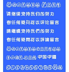 Permalink to Cute Lolita(Heiti SC)Font-Simplified Chinese-Traditional Chinese
