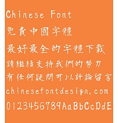 Permalink to Japan hengshan writing brush Font-Traditional Chinese