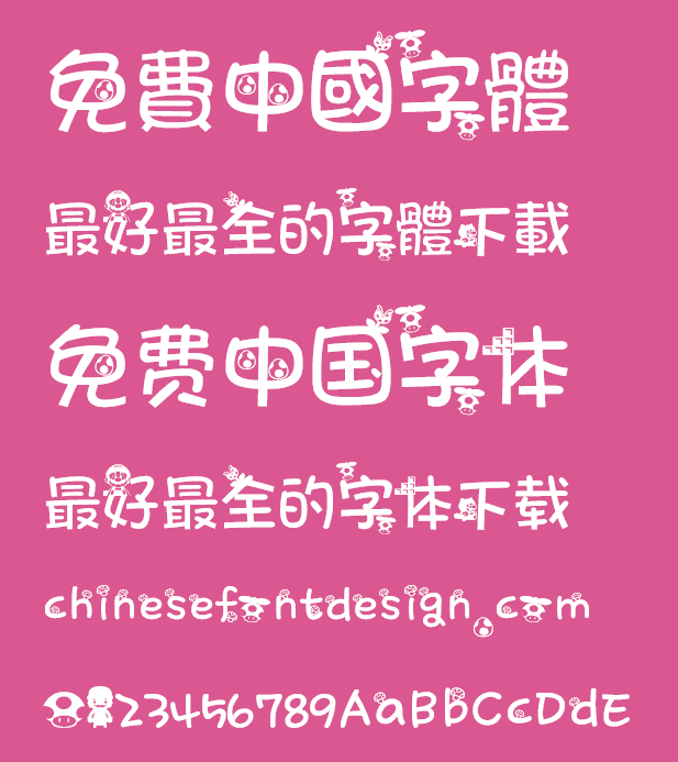 Super Mario Advance(HOPE)Font-Simplified Chinese-Traditional Chinese