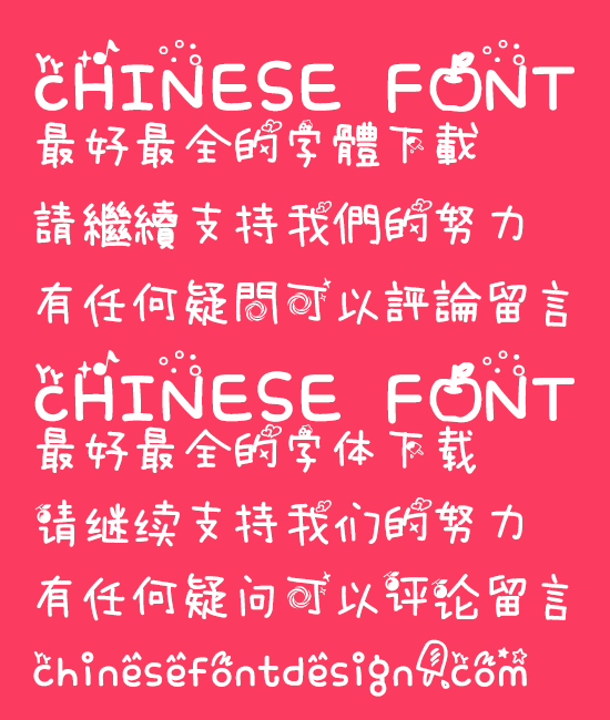 Fruit ice cream Font-Simplified Chinese-Traditional Chinese