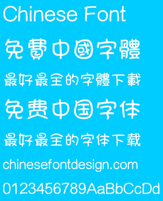 4235653 The hamburger(yuangungun)Font Simplified Chinese Traditional Chinese Traditional Chinese Font Simplified Chinese Font Cute Chinese Font