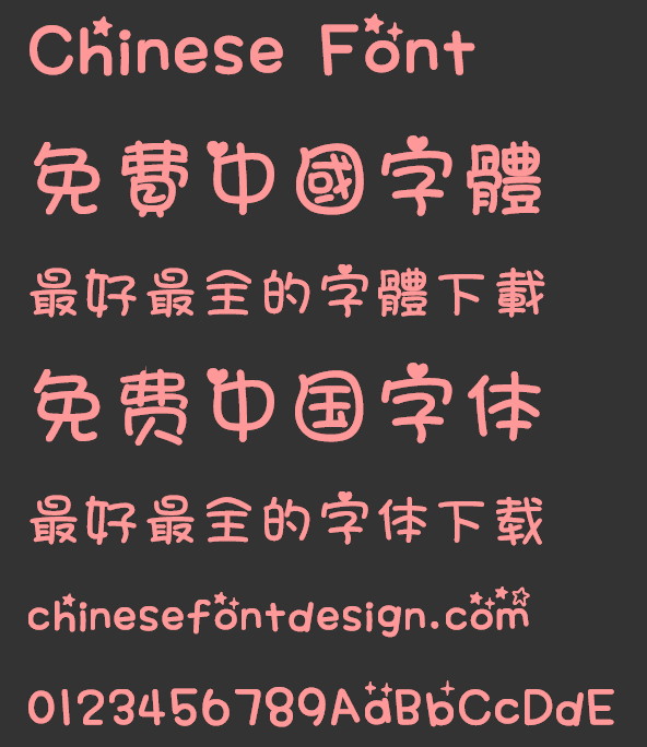 Wen Ding love B(Heiti TC)Font-Simplified Chinese-Traditional Chinese