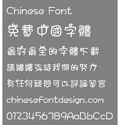 Permalink to The lovely panda(AR TianniuB5 Bold)Font-Traditional Chinese
