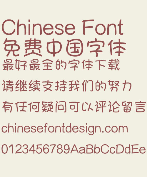 0001212 The hamburger & Mobile phone Font Simplified Chinese Traditional Chinese Traditional Chinese Font Simplified Chinese Font Cute Chinese Font