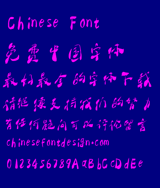 2342435  Da Liang reinvent Simplified Chinese Simplified Chinese Font