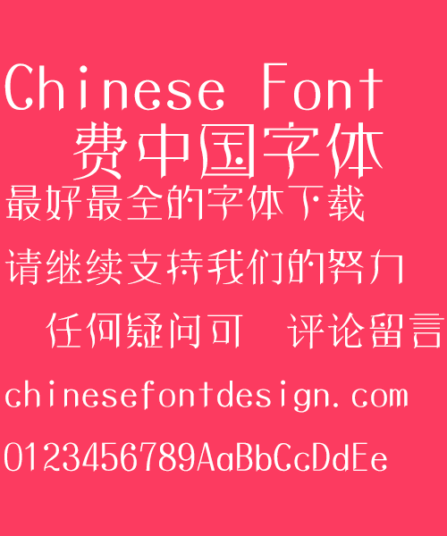 Huai You ti(id-asobi Light)Font- Simplified Chinese