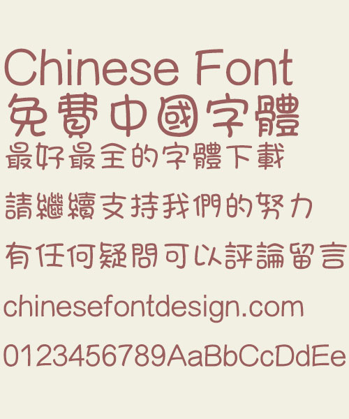 The hamburger & Mobile phone Font-Simplified Chinese-Traditional Chinese