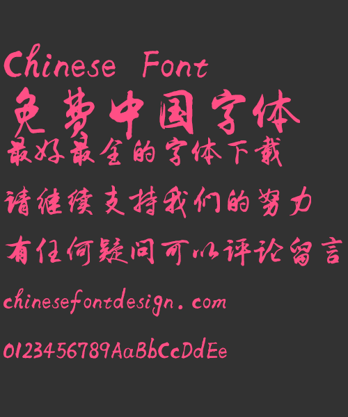 Asian Brush Font Calligraphy Chi...