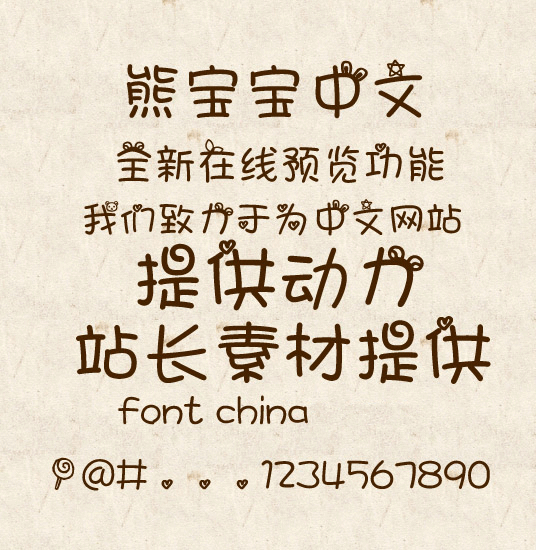 23456778765 Baby bear Chinese Font Simplified Chinese Simplified Chinese Font Kids Chinese Font
