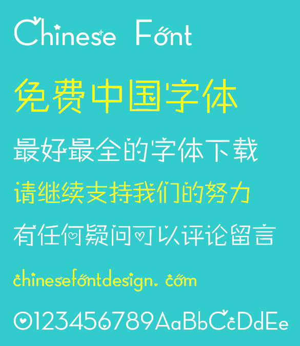 An ostrich Font-Simplified Chinese