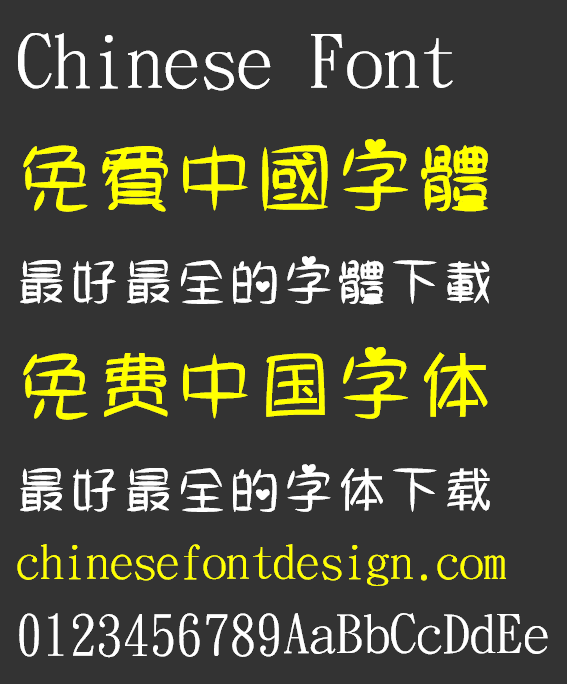 Jin Mei sweetheart(Heiti SC)Font-Traditional Chinese-Simplified Chinese