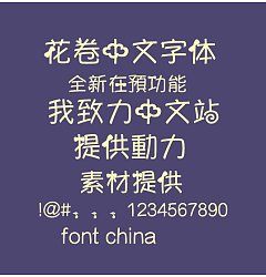 Permalink to Clouds sun graffiti Font-Traditional Chinese-Simplified Chinese