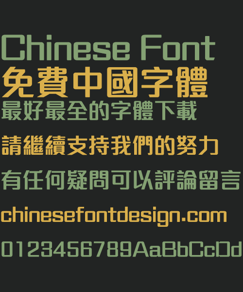 6665441114 Meng na ying fu (MFinance HKS Bold Regular) Font Traditional Chinese  Traditional Chinese Font Elegant Chinese Font