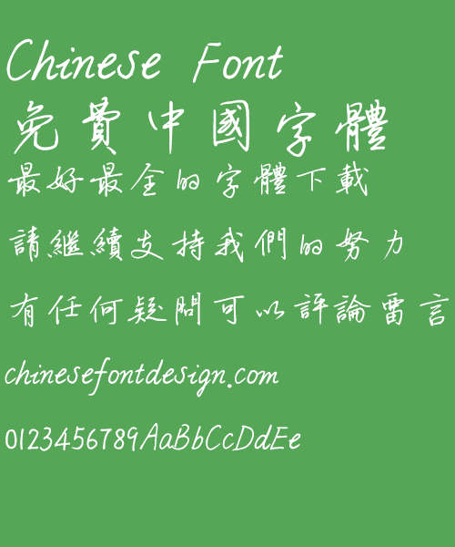 Zhong qi WeiXun Zhen Hard brushes regular script Font-Traditional Chinese