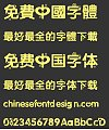Happiness Four Leaf Clover Font-Simplified Chinese-Traditional Chinese