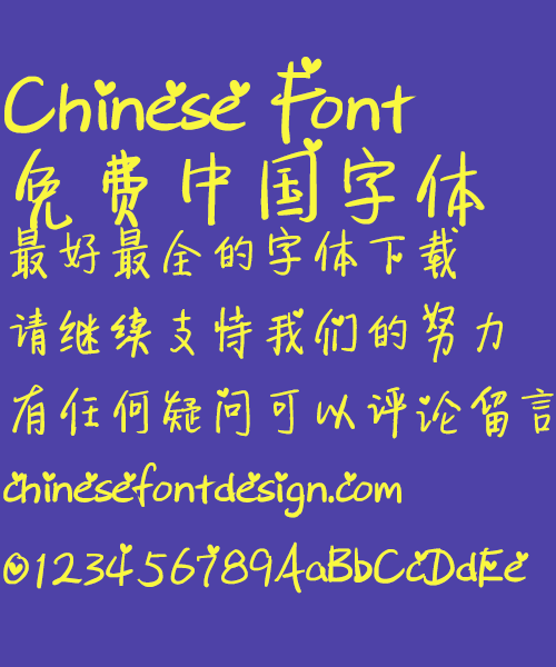 Xin Di Afternoon tea professional edition Font-Simplified Chinese