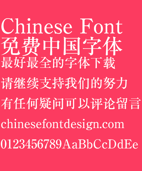Old newspaper Sung Font-Simplified Chinese