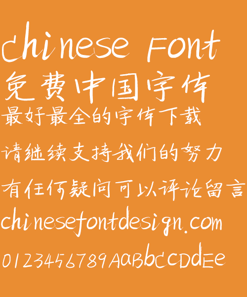 34525354 JianGang boldface(Hand writing) Font Simplified Chinese Simplified Chinese Font Pen Chinese Font Handwriting Chinese Font