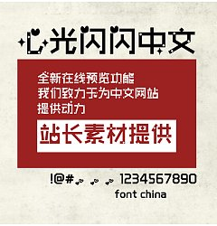 Permalink to Zao zi Gong fang Sparkling stars Font-Simplified Chinese