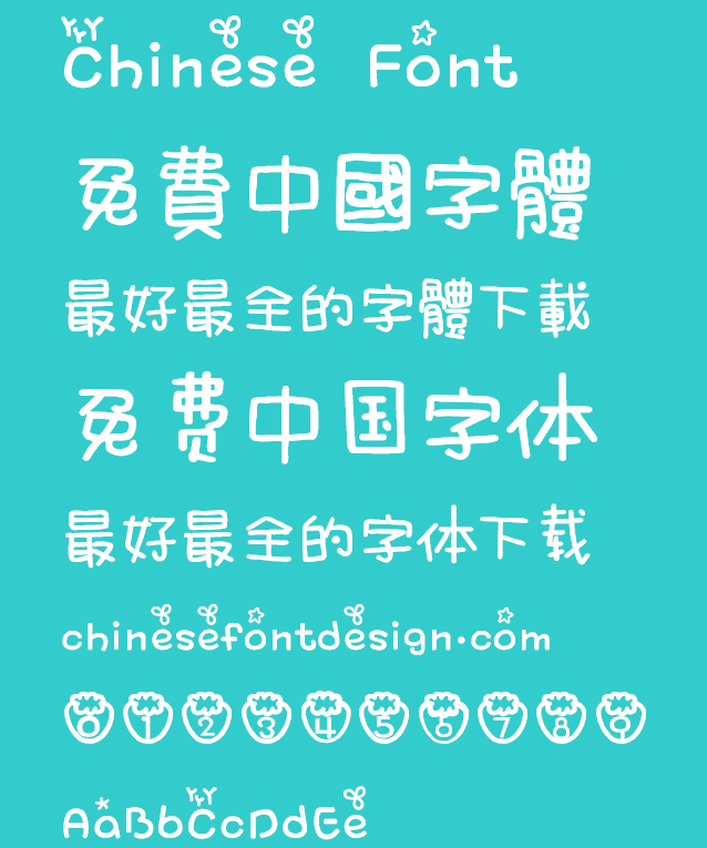 6655 Handwritten Strawberry pie Font Simplified Chinese Traditional Chinese Traditional Chinese Font Simplified Chinese Font Kids Chinese Font