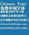 Su xin poem seal font-Simplified Chinese