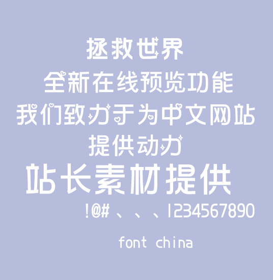 Heal the world Font-Simplified Chinese