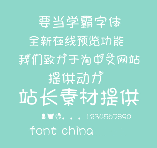 Chinese New Year(DFGirl-dospy-fei) font-Simplified Chinese