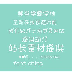 Permalink to Chinese New Year(DFGirl-dospy-fei) font-Simplified Chinese