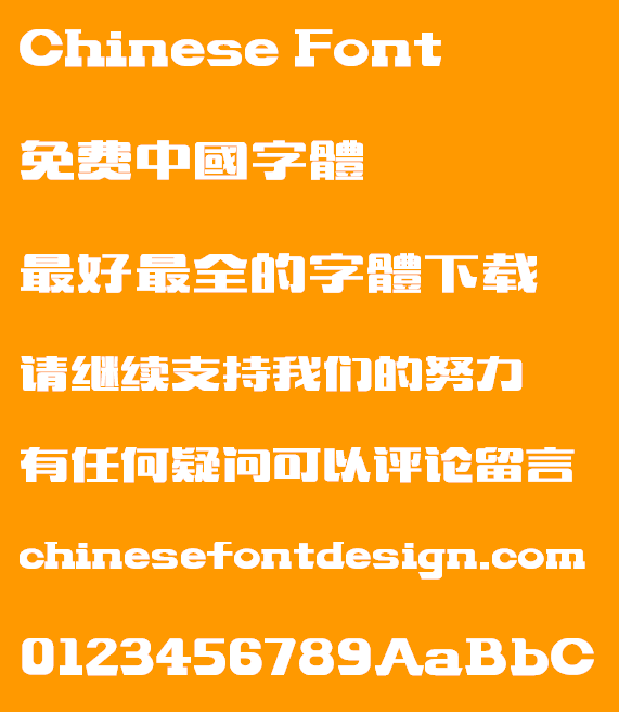 Zao zi Gong fang Wen Yan (non-commercial) conventional Font-Traditional Chinese